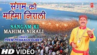 संगम की महिमा निराली I Sangam Ki Mahima Nirali I PREM PRAKASH DUBEY I New Latest Full HD Video Song - TSERIESBHAKTI