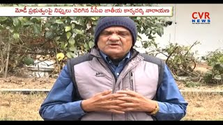 CPI Narayana Slams PM Modi Over CBI director Alok Verma removed illegally | CVR News - CVRNEWSOFFICIAL