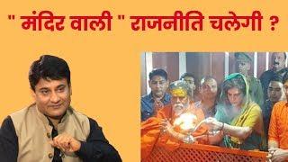 Lok Sabha Elections 2019;BJP खुश होगी प्रियंका गाँधी की मंदिर पॉलिटिक्स पर, जानिए राणा यशवंत के साथ - ITVNEWSINDIA