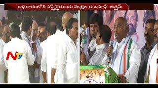 Congress Leaders Target CM KCR at Tandoor Bahiranga Sabha || NTV - NTVTELUGUHD