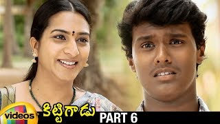 Kittugadu Latest Telugu Movie HD | Surekha Vani | Sai Kiran | Vishal | Latest Telugu Movies | Part 6 - MANGOVIDEOS