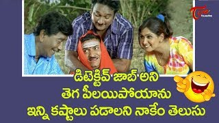 Telugu Movie Comedy Scenes Back To Back | Funny Scenes | NavvulaTV - NAVVULATV