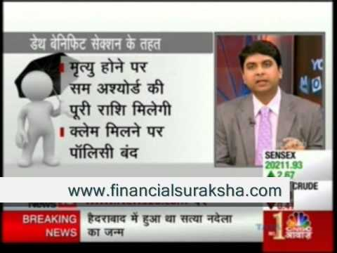 Insurance Advice - Harshvardhan Roongta CFP - Roongta Securities On CNBC Awaaz Your Money 04/02/14