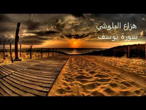 سورة يوسف بصوت القارئ هزاع البلوشي