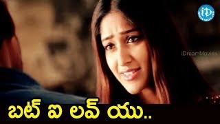 బట్ ఐ లవ్ యు - Pokiri Movie Scenes || Mahesh Babu || Ileana - IDREAMMOVIES