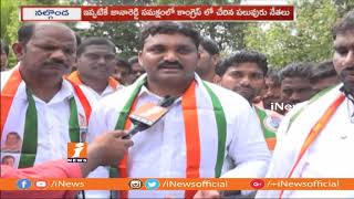 Nagarjuna Sagar Constituency TRS Activists Join In Congress In Presence Of Jana Reddy | iNews - INEWS