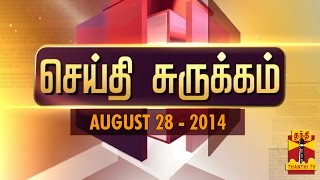 Tamilnadu District News in Brief – Seithi Surukkam 28/08/2014 : Thanthi TV News