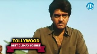 Tollywood Movies || Best Climax Scene || Ajith, Trisha || Poorna Market - IDREAMMOVIES