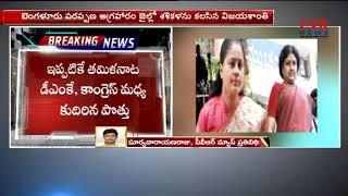 ఫెడరల్ ఫ్రంట్పై విజయశాంతి వద్ద ఆరా తీసిన శశికళ | Reasons Behind Why Vijayashanthi Meets Sasiskala - CVRNEWSOFFICIAL
