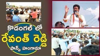 Revanth Reddy Fans Hungama | Celebrations At Kodangal After Revanth Reddy Release | TVNXT Hotshot - MUSTHMASALA