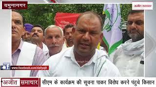 video: Yamunanagar में CM के Program की सूचना पाकर विरोध करने पंहुचे Farmer