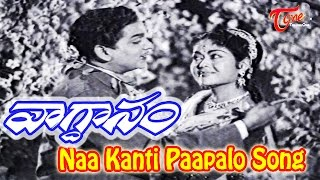 Naa Kanti Paapalo Video Song From Vagdanam Movie | A.N.R,Krishna Kumari - TELUGUONE