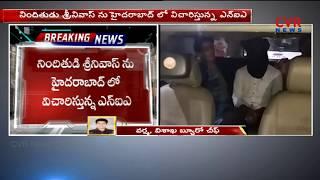 జగన్ పై దడి కేసులో స్పీడ్ పేచిన NIA | NIA investigation on Jagan Case | CVR News - CVRNEWSOFFICIAL