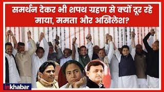 आम चुनाव में माया, ममता व अखिलेश कांग्रेस से करेंगे हिसाब बराबर इसलिए रहे शपथ ग्रहण समारोह से दूर - ITVNEWSINDIA
