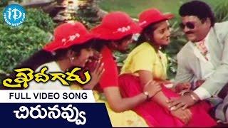 Khaidi Garu Movie Songs || Chirunavvu Chirunama Song || Mohan Babu, Laila || Koti - IDREAMMOVIES