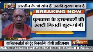सीएम योगी आदित्यनाथ ने कह दिया, पुलवामा के हमलावरों की उलटी गिनती शुरू हो गयी है - INDIATV