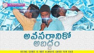 Avasaraniko Abaddam ll Telugu Short Film 2018 ll Writtern & Directed by Anil Kumar - YOUTUBE