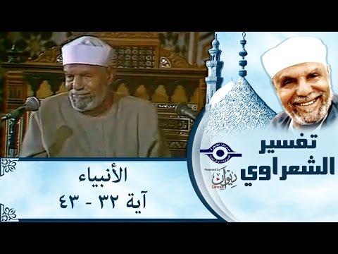 الشيخ الشعراوي | تفسير سورة الأنبياء، (آية ٣٢-٤٣) - صوت وصوره لايف