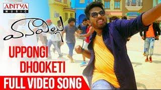 Uppongi Dhuketi Full Video Song || Vanavillu Movie Songs ||  Pratheek, Shravya Rao - ADITYAMUSIC