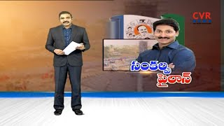సంకల్ప పైలాన్ : YS Jagan Sankalpa Padayatra Ends On Jan 9th  | Srikakulam | CVR News - CVRNEWSOFFICIAL