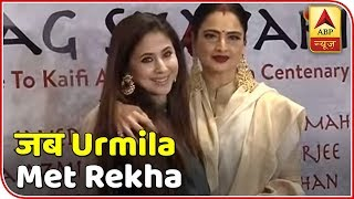 When Urmila Matondkar met Rekha: FULL COVERAGE - ABPNEWSTV