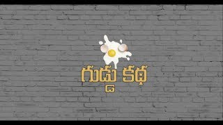 Guddu katha telugu short film ||2019|| - YOUTUBE