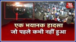 Amritsar में Ravana दहन देख रहे लोगों पर चढ़ी Train, Dussehra के मेले में पसरा मौत का मातम - AAJTAKTV