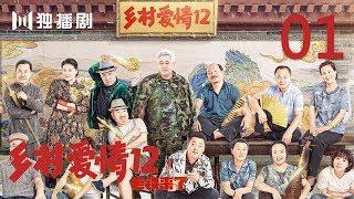 乡村爱情第12季 (39集全)Countrylove