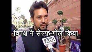 Anurag Thakur says opposition has done a 'self goal' again - ABPNEWSTV