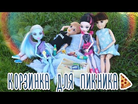 Как сделать для кукол посылку видео