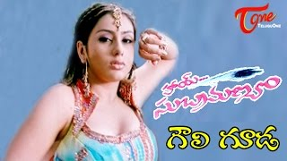 Hai Subramanyam Movie Songs    Gowli Guda Video Song    Sriram, Arthi Agarwal, Namitha - TELUGUONE
