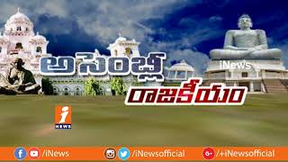 Vizag East MLA Velagapudi Ramakrishna Babu Political Graph & Constituency Problems | AR | iNews - INEWS