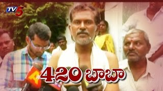 """ Cheating BABA "" in Ananthapur : TV5 News - TV5NEWSCHANNEL"