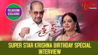 Super Star Krishna Birthday Special Interview - TELUGUONE