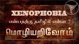 "Mozhi Arivom 24-09-2015 ""Xenophobia"" – Puthiya Thalaimurai Tv Show"