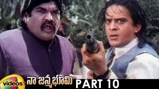Naa Janma Bhoomi Telugu Full Movie HD | Vishnuvardhan | Saroja Devi |Sangeeta |Part 10 |Mango Videos - MANGOVIDEOS