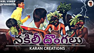 నకిలీ దొంగలు | telugu short films 2018 | funny short film telugu | KBL VINES - YOUTUBE