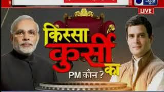 पीएम नरेन्द्र मोदी की लहर या राहुल गांधी  का असर ? अबकी बार किसकी सरकार;  Lok Sabha 2019 election - ITVNEWSINDIA