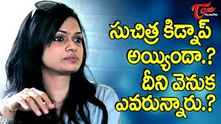 Who is Behind Singer Suchitra Kidnap ? #FilmGossips - TELUGUONE