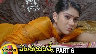 Etu Chusina Nuvve Latest Telugu Movie HD | Sai Krish | Swasika | Thagubothu Ramesh | Part 6 - MANGOVIDEOS