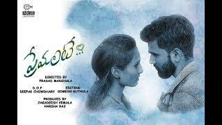 Premantey Telugu Shortfilm 2018 || Directed By Prasad Manchala. - YOUTUBE