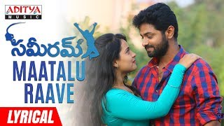 Maatalu Raave Lyrical | Sameeram Songs | Yashwanth, Amrita Acharya | Ravi Gundaboina - ADITYAMUSIC