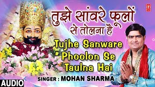 तुझे साँवरे फूलों से तौलना है Tujhe Sanware Phoolon Se Tulna Hai I MOHAN SHARMAI Latest Khatu Shyam - TSERIESBHAKTI