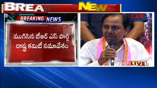 CM KCR Targets Rahul Gandhi | CM KCR Speaks to Media at TRS Bhavan | CVR News - CVRNEWSOFFICIAL