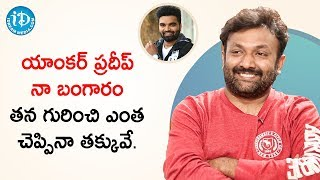 Anchor Pradeep is My Best Buddy - Director Munna | Talking Movies | 30 Rojullo Preminchadam Ela - IDREAMMOVIES