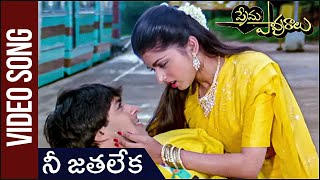 Nee Jathaleka Video Song (Maine Pyaar Kiya) | ప్రేమ పావురాలు Movie | Salman Khan | Bhagyashree - RAJSHRITELUGU