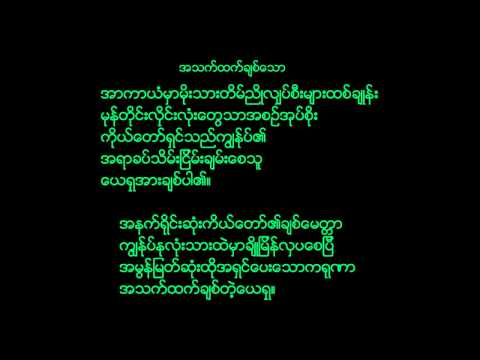 Myanmar Gospel Song
