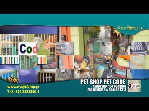Pet Code | Pet Shop Κολωνός,Κούρεμα,Λούσιμο,Χτένισμα,Τροφές,εκπαίδευση,φιλοξενία,Αξεσουάρ