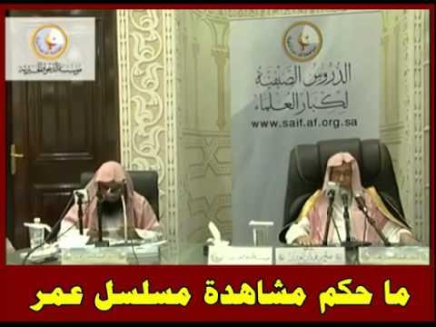 ما حكم مشاهدة مسلسل عمر - العلامة صالح الفوزان حفظه الله