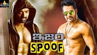 ISM Movie Teaser Spoof | Jr NTR Version | Kalyan Ram, Puri Jagannadh | Sri Balaji Video - SRIBALAJIMOVIES